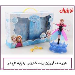 عروسک آنا پرنــده شارژی - پایه دار