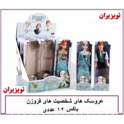 عروسک های شخصیت های فروزن --- 12 عددی