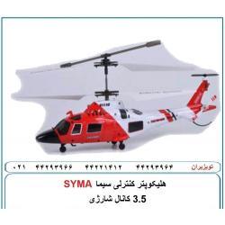 هلیکوپتر سیما syma